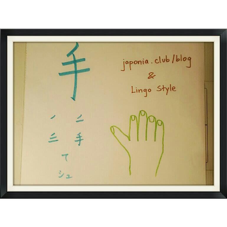 kanji te