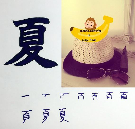 natsu blog