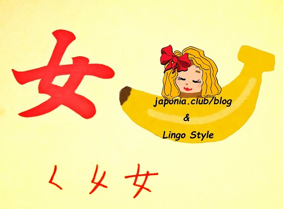 onna blog