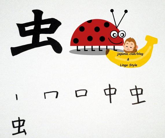 mushi blog