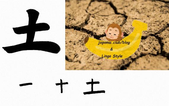 tsuchi-blog