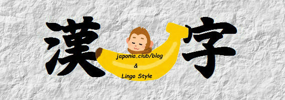 kanji-banner-2
