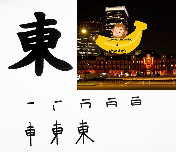 higashi blog