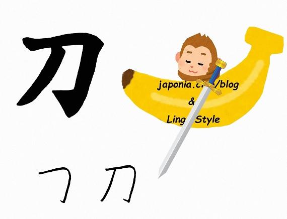 katana blog