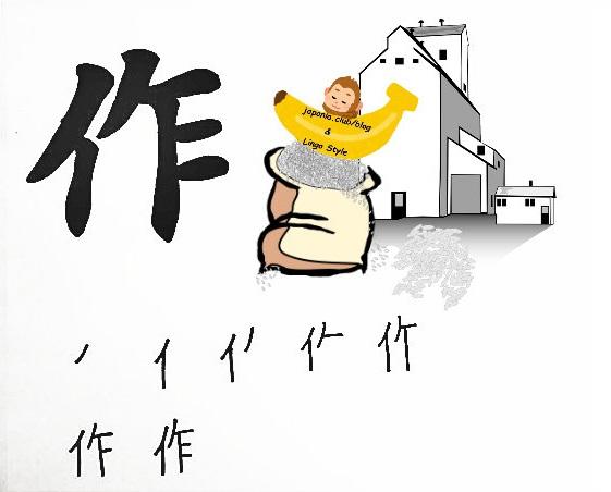 tsukuru blog