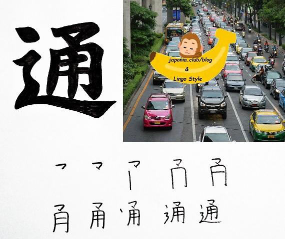 tsuu blog