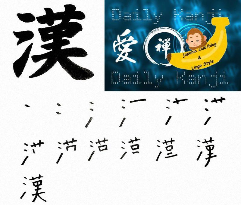 kanji blog