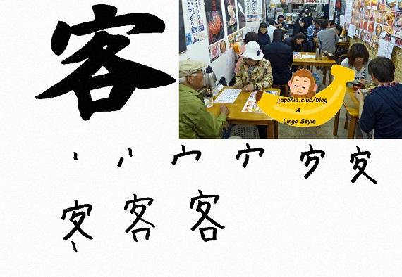 kyaku blog