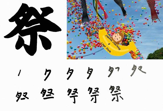 matsuri-blog