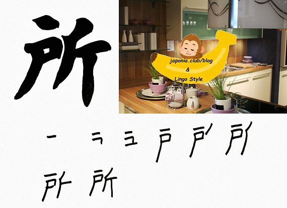 tokoro-blog