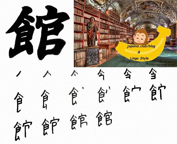 toshokan blog