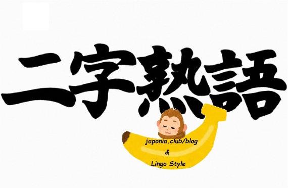 nijijukugo