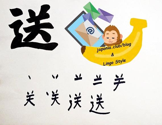 okuru-blog