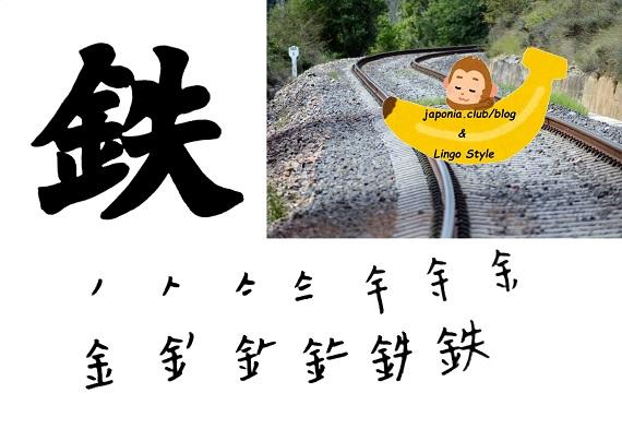 tetsu-blog