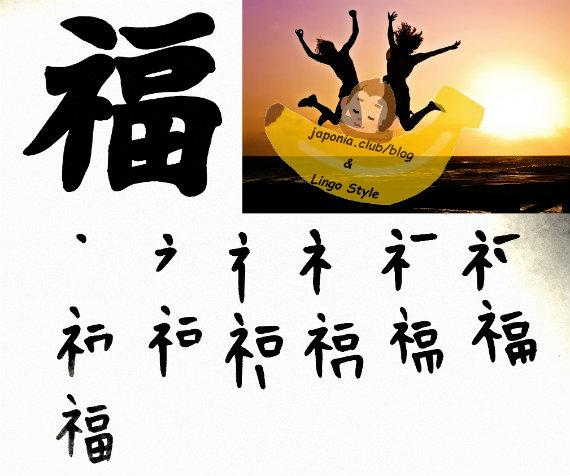 fuku-fericire-blog