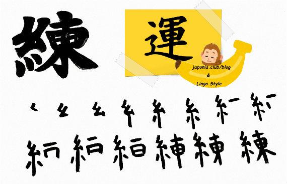 renshuu-blog