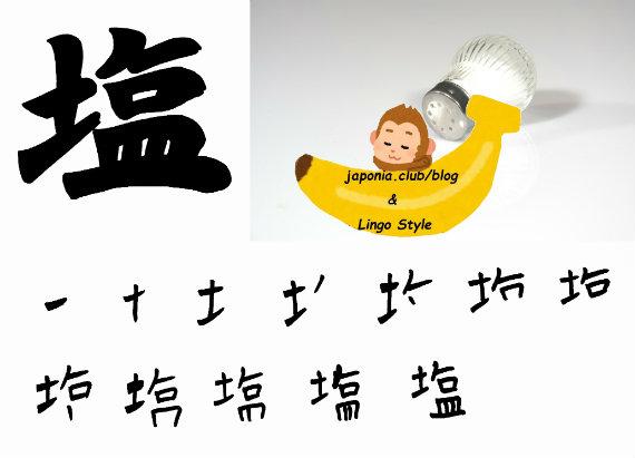 shio-blog