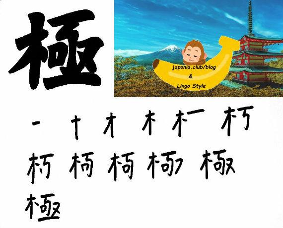 kiwameru blog