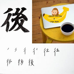 Learn Kanji every day – Kanji 126: 後 (after)