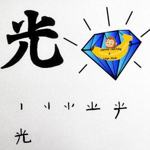 Learn Kanji every day – Kanji 129: 光 (light)