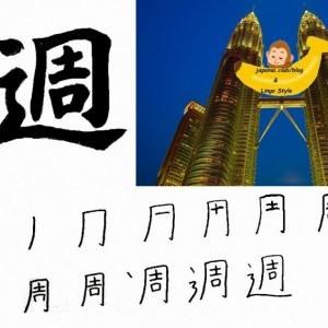 Learn Kanji every day – Kanji 157: 週 (week)