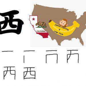Learn Kanji every day – Kanji 172: 西 (west)