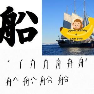 Learn Kanji every day – Kanji 176: 船 (boat)