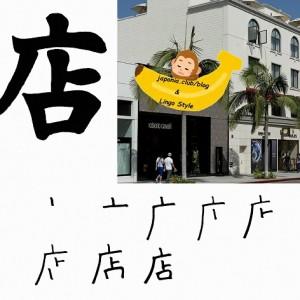 Learn Kanji every day – Kanji 196: 店 (shop)