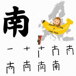 Learn Kanji every day – Kanji 209: 南 (south)