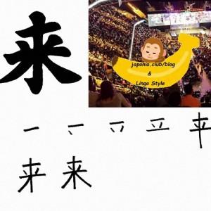 Learn Kanji every day – Kanji 239: 来 (to come)