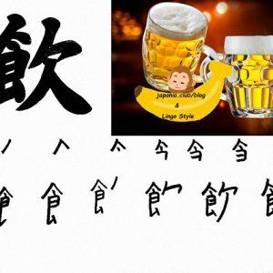 Learn Kanji every day – Kanji 251: 飲 (to drink)