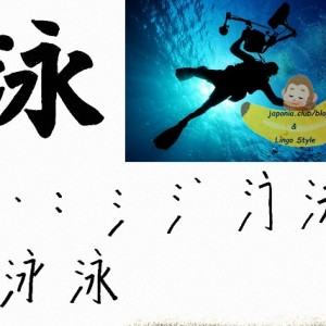 Learn Kanji every day – Kanji 254: 泳 (to swim)