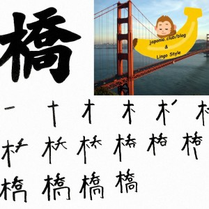 Learn Kanji every day – Kanji 279: 橋 (bridge)