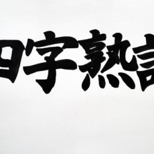 What is Yoji Jukugo (四字熟語)?