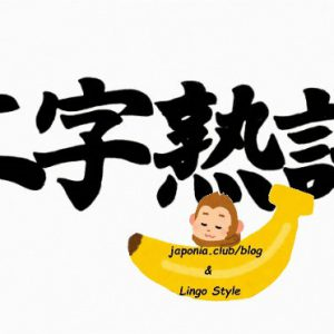What is Niji Jukugo (二字熟語)?