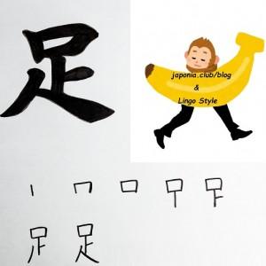 Learn Kanji every day – Kanji 61 New!: 足 (leg, foot)