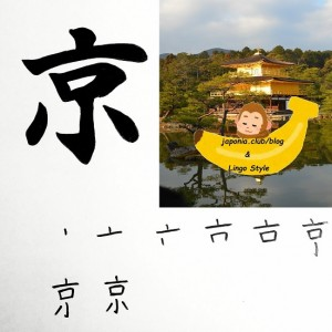 Learn Kanji every day – Day 113: 京 (imperial capital)