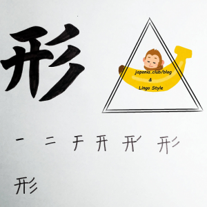 Learn Kanji every day – Kanji 118: 形 (shape)