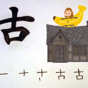 Learn Kanji every day – Kanji 123: 古 (old)